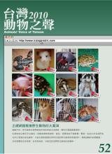 台灣動物之聲 第52期 2010秋季號  10月1日出刊