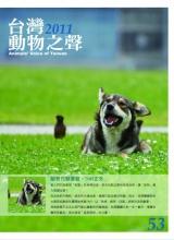 台灣動物之聲 第53期 2011年春季號  1月1日出刊