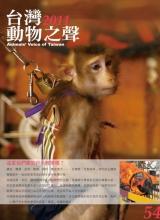 台灣動物之聲 第54期 2011年夏季號 4月1日出刊