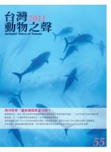 台灣動物之聲 第55期 2011年秋季號 7月1日出刊