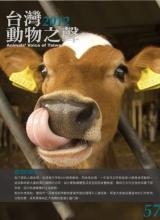 台灣動物之聲 第57期 2012年春季號 1月15日出刊