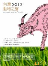 台灣動物之聲 第58期 2012年夏季號 4月15日出刊