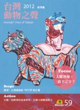 台灣動物之聲 第59期 2012年秋季號 7月15日出刊