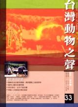 台灣動物之聲 第33期 2003春季號 中華民國九十二年五月三十一日出刊