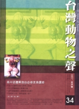 台灣動物之聲 第34期 2003夏季號 中華民國九十二年七月三十一日出刊