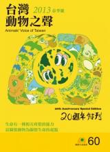 台灣動物之聲 第60期 2013春季號 20週年特刊