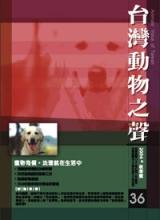 台灣動物之聲 第36期 2004秋季號 中華民國九十三年九月三十日出刊