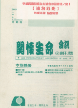 台灣動物之聲 第01期 1993年7月1日  創刊號