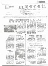 台灣動物之聲 第02期 1993年11月15日