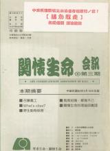 台灣動物之聲 第03期 1994年2月15日
