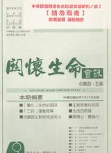 台灣動物之聲 第04、05期 1994年7月15日