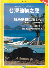 台灣動物之聲 第07期 1995年2月1日