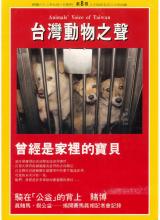 台灣動物之聲 第08期 1995年5月20日