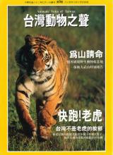台灣動物之聲 第09期 1995年8月15日