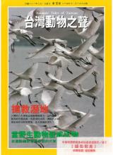 台灣動物之聲 第10期 1995年11月15日