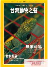 台灣動物之聲 第11期 1996年2月15日