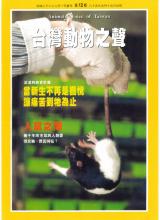 台灣動物之聲 第12期 1996年5月15日