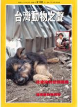 台灣動物之聲 第13期 1996年8月15日