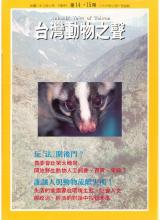 台灣動物之聲 第14、15期 1997年2月1日