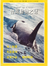 台灣動物之聲 第17、18期 1997年12月15日