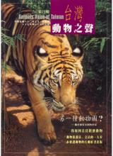 台灣動物之聲 第19期 1998年4月15日
