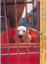 台灣動物之聲 第20期 1998年11月20日