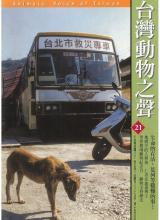 台灣動物之聲 第21期 2000年2月15日