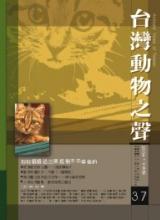 台灣動物之聲 第37期 2004冬季號 中華民國九十三年十二月十五日出刊