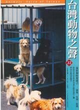 台灣動物之聲 第22期 2000年5月15日