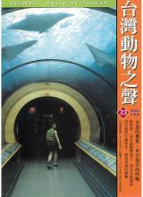 台灣動物之聲 第23期 2000年8月15日