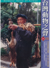 台灣動物之聲 第24期 2000年11月15日