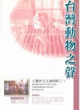 台灣動物之聲 第25期 2001年2月15日