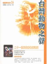 台灣動物之聲 第26期 2001年05月15日