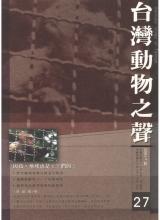 台灣動物之聲 第27期 2001年08月15日