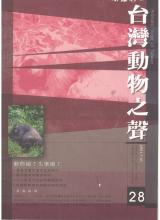 台灣動物之聲 第28期 2001年11月15日
