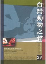 台灣動物之聲 第29期 2002年02月15日