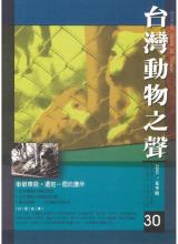 台灣動物之聲 第30期 2002年05月15日