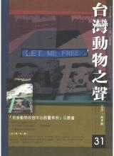 台灣動物之聲 第31期 2002年09月15日