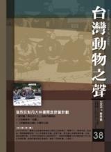 台灣動物之聲 第38期 2005春季號 中華民國九十四年三月三十一日出刊