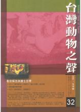 台灣動物之聲 第32期 2002年12月15日