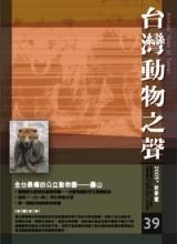 台灣動物之聲 第39期 2005秋季號 中華民國九十四年九月三十日出刊