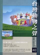 台灣動物之聲 第40期 2006春季號 中華民國九十五年四月三十日出刊