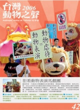 台灣動物之聲 第42期 2006秋季號 中華民國九十五年十月三十一日出刊