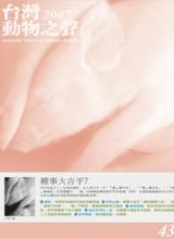 台灣動物之聲 第43期 2007春季號 中華民國九十六年三月三十一日出刊