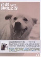 台灣動物之聲 第44期 2007冬季號 中華民國九十六年十二月十五日出刊