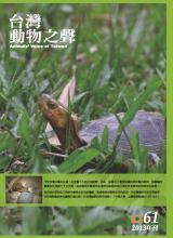 台灣動物之聲 第61期 2013年刊