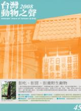 台灣動物之聲 第45期 2008春季號 中華民國九十七年三月三十一日出刊