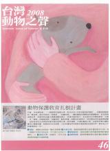 台灣動物之聲 第46期 2008夏季號 中華民國九十七年七月三十一日出刊