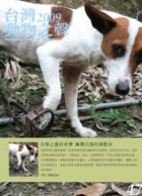 台灣動物之聲 第47期 2009春季號 中華民國九十八年四月一日出刊