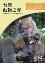 台灣動物之聲 第62期 2015年刊